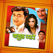 Babul Pyare (Original Motion Picture Soundtrack) by Various Artists