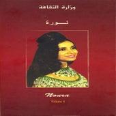 Play & Download Noura, vol. 4 (La diva algérienne) by Noura | Napster