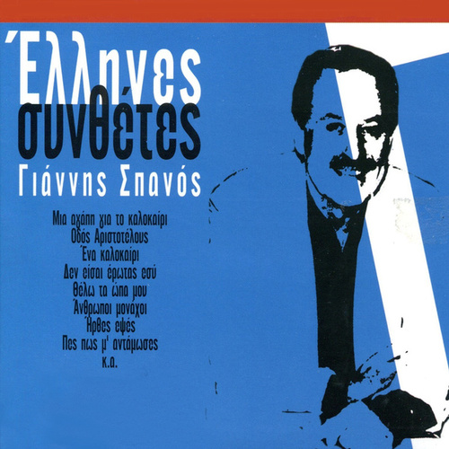Play & Download Greek Composers - Yiannis Spanos by Various Artists | Napster