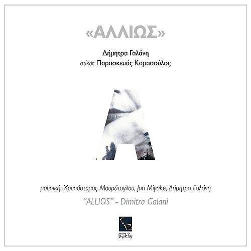 Play & Download Allios [Αλλιώς] by Dimitra Galani (Δήμητρα Γαλάνη) | Napster