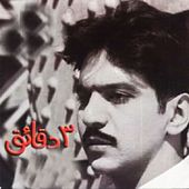 Play & Download Talat Dqayeq by Bahaa Sultan | Napster