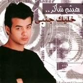 Khaleek Gambi by Haitham Shaker