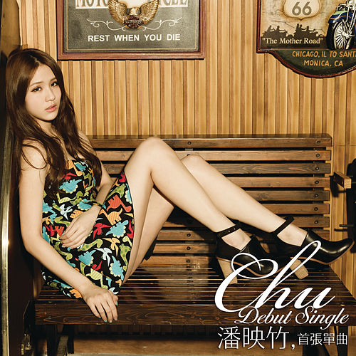 Chu Debut Single by C.H.U