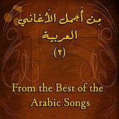 Play & Download من أجمل الأغاني العربية From the Best Of the Arabic Songs, Vol. 2 by Various Artists | Napster