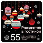 Play & Download Рождество в гостиной (55 снежных мелодий в прохладном