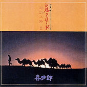 Play & Download Silk Road, Vol. 2 by Kitaro | Napster