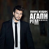 Play & Download Agapi Re M***** [Αγάπη Ρε Μ*****] by Panos Kiamos (Πάνος Κιάμος) | Napster
