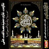 The Holy Quran by Qari Syed Sadaqat Ali