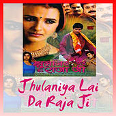 Jhulaniya Lai Da Raja Ji (Original Motion Picture Soundtrack) by Various Artists
