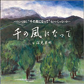 Play & Download Sen No Kaze Ni Natte C/W Beethoven Symphony No. 9 by Tokyo New Philharmonic Orchestra | Napster