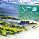 Play & Download Joe Hisaishi for Guitar Solo by Yoshihiro Koseki   Napster