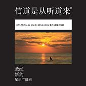 Play & Download Taiwanese (Min Nan) Today's Taiwanese Version New Testament (Dramatized) by The Bible | Napster