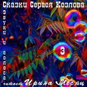 Сказки Сергея Козлова - Звуки и голоса - Том III by Ирина Месяц