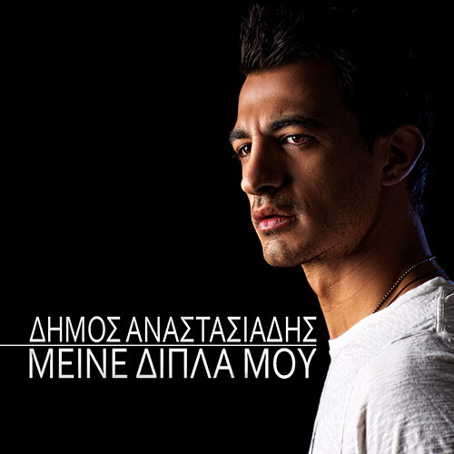 Dimos Anastasiadis (Δήμος Αναστασιάδης):