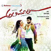 Alemari (Original Motion Picture Soundtrack) by Various Artists