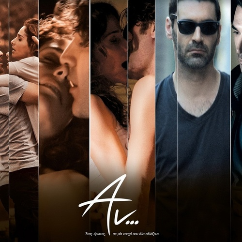 An... [Αν...] (Theatrical Version) (Original Soundtrack) de Dimitra Galani (Δήμητρα Γαλάνη)