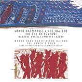Play & Download Tis Gis To Hrisafi (Της Γης Το Χρυσάφι) by Various Artists | Napster
