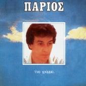 Ena Gramma [Ένα Γράμμα] by Yannis Parios (Γιάννης Πάριος)