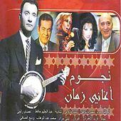 Play & Download Noujoum Aghani Zamane by Various Artists | Napster