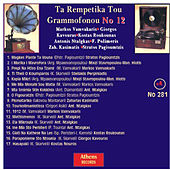 Ta Rempetika Tou Grammofonou No. 12 by Various Artists