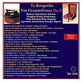 Ta Rempetika Tou Grammofonou No 8 by Various Artists
