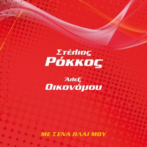 Stelios Rokkos (Στέλιος Ρόκκος):