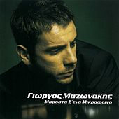 Play & Download Brosta S' Ena Mikrofono [Μπροστά Σ' Ένα Μικρόφωνο] by Giorgos Mazonakis (Γιώργος Μαζωνάκης) | Napster