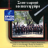 In The Village's Feast [Στου Χωριού Το Πανηγύρι] by Various Artists