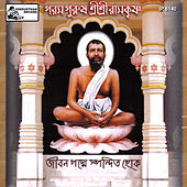 Param Purush Sri Sri Ramakrishna by Various Artists