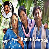 Hum Pyar Karile Tohra Se (Original Motion Picture Soundtrack) by Various Artists