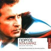 Play & Download To Filtro [Το Φίλτρο] by Giorgos Dalaras (Γιώργος Νταλάρας) | Napster