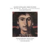 Oi Mythoi Mias Gynaikas by Nana Mouskouri