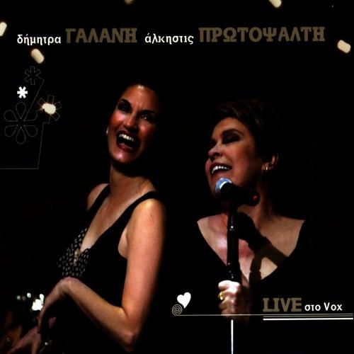 Play & Download Zontana Sto Vox [Ζωντανά Στο Vox] by Alkistis Protopsalti (Άλκηστις Πρωτοψάλτη) | Napster
