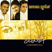 Malayalee by Various Artists