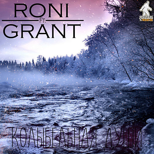 Play & Download Soul Lullaby by Roni | Napster