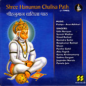 Shree Hauman Chalisa Path by Various Artists