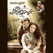 Kalimannu (Original Motion Picture Soundtrack) by Various Artists