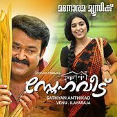 Play & Download Sneha Veedu (Original Motion Picture Soundtrack) by Various Artists | Napster
