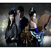 Inspiring Generation OST by Various Artists