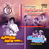 Play & Download Aarilirunthu Arupathu Varai / Nenjatthai Killaathe / Enakkaga Kaathiru by Various Artists | Napster