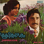 Play & Download Suddhikalasam (Original Motion Picture Soundtrack) by Various Artists | Napster