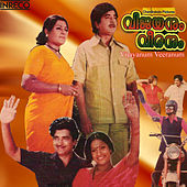Play & Download Vijayanum Veeranum (Original Motion Picture Soundtrack) by Various Artists | Napster