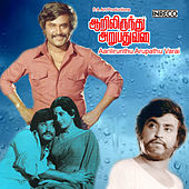 Play & Download Aarilirunthu Arupathu Varai (Original Motion Picture Soundtrack) by Various Artists | Napster