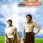 Play & Download Nenjathai Killathe (Original Motion Picture Soundtrack) by Various Artists | Napster