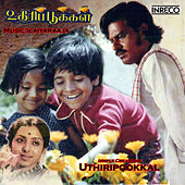 Play & Download Uthiripookkal (Original Motion Picture Soundtrack) by Various Artists | Napster