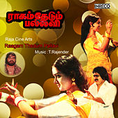 Play & Download Raagam Thedum Pallavi (Original Motion Picture Soundtrack) by Various Artists | Napster