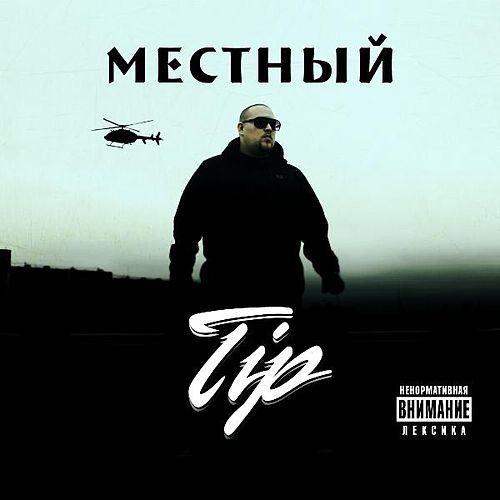 Play & Download Местный by T.I.P. | Napster