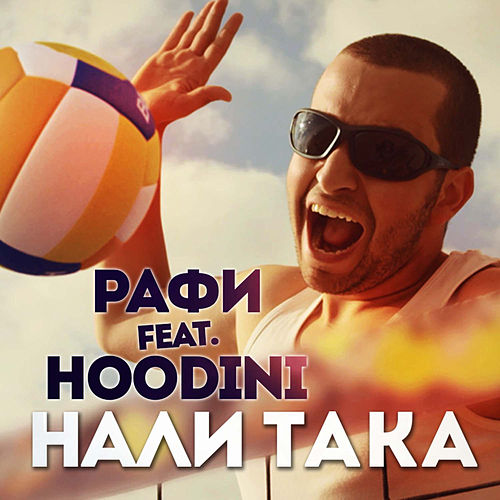 Play & Download Нали така by Raffi | Napster