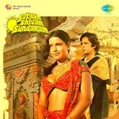 Satyam Shivam Sundaram (Original Motion Picture Soundtrack) by Various Artists