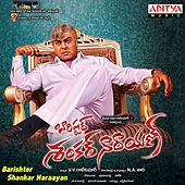 Barishter Shankar Naraayan (Original Motion Picture Soundtrack) by Various Artists